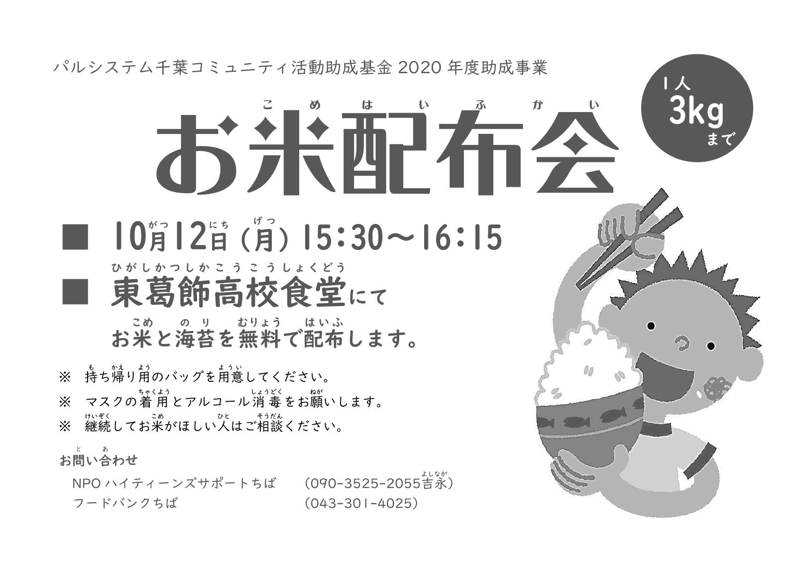 「お米配布会」2020年10月12日(月) 15:30〜16:15 東葛飾高校食堂