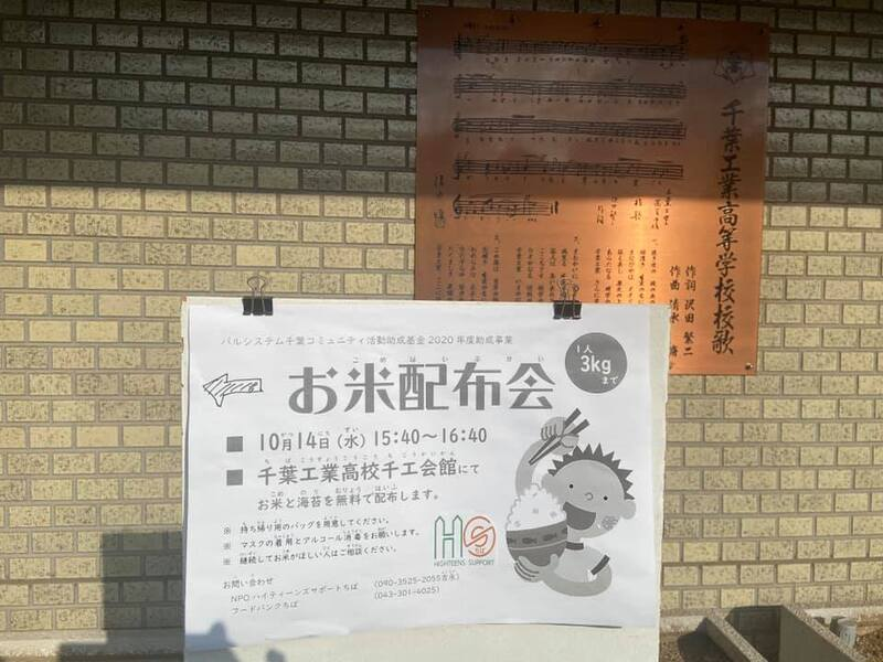 千葉工業高校で新米の無償配布会