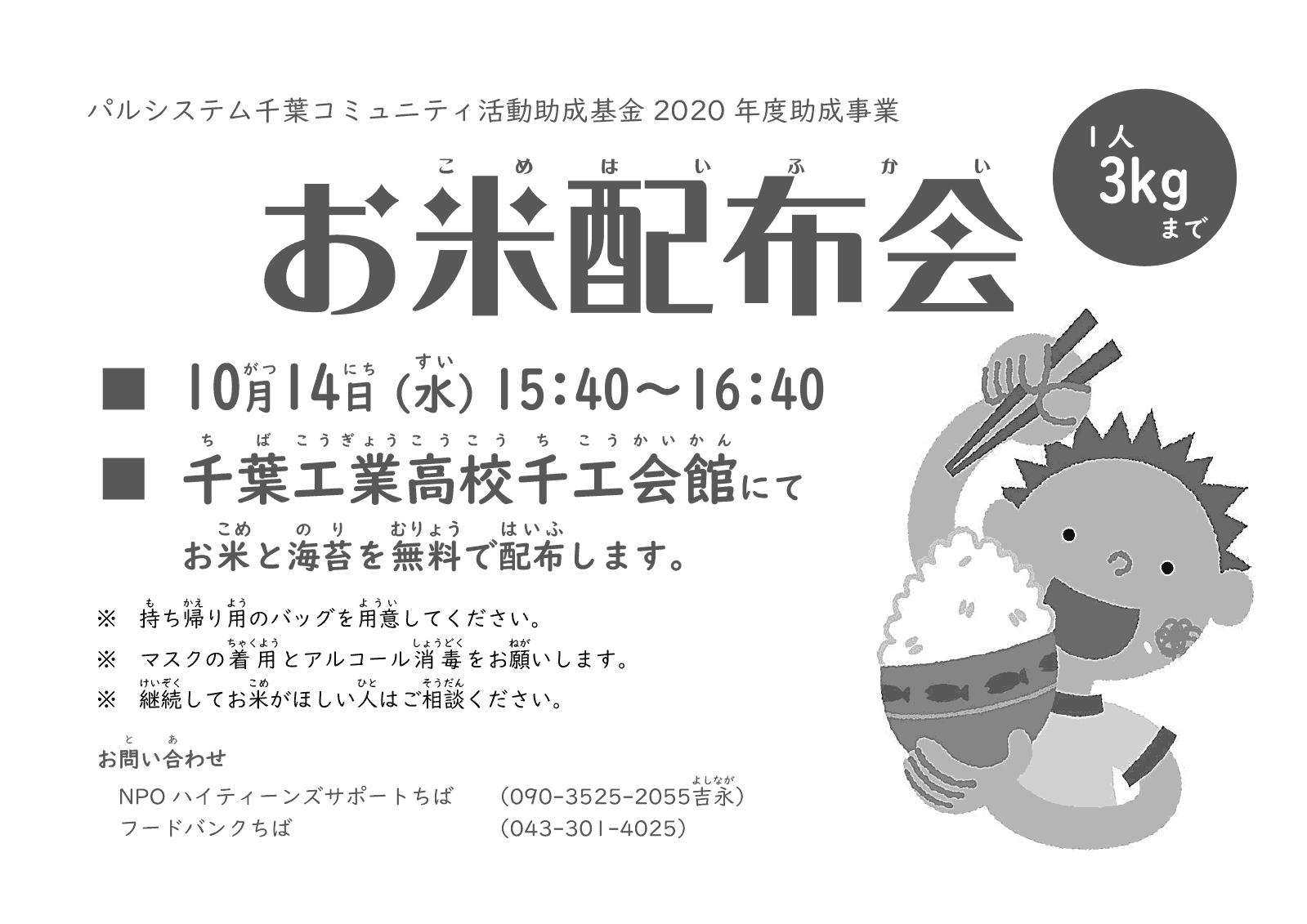 「お米配布会」2020年10月14日(水) 15:40〜16:40 千葉工業高校千工会館