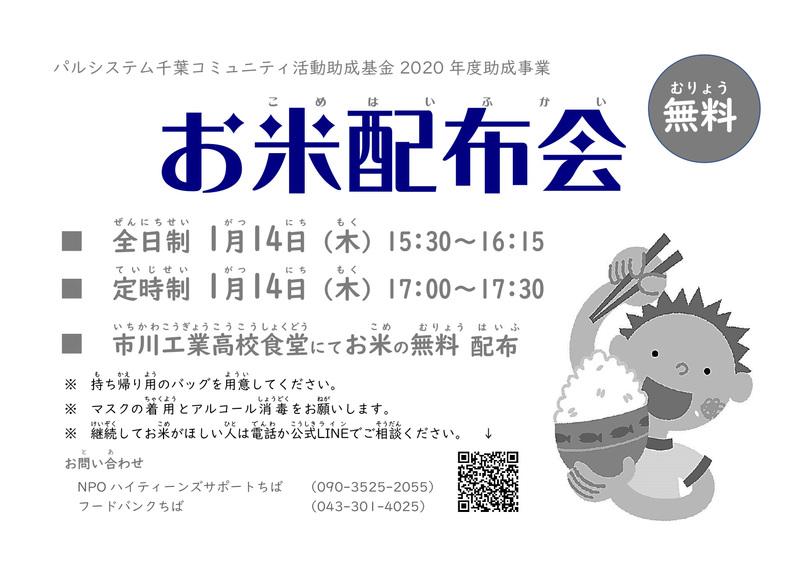 1月14日(木)「お米配布会【無料】市川工業高校」のお知らせ