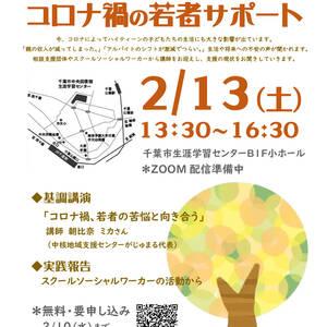 2月13日(土) シンポジウム「コロナ禍の若者サポート」
